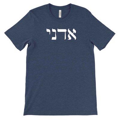 My Lord (Hebrew) Tee